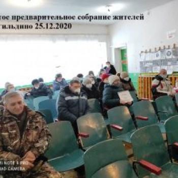 Предварительные собрания жителей д.Явгильдино в рамках участия в ППМИ
